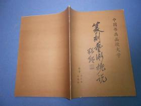 篆刻艺术概说-中国书画函授大学-16开
