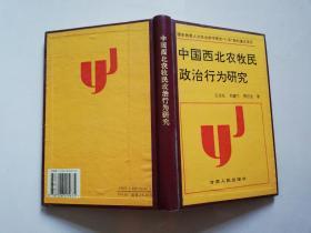 中国西北农牧民政治行为研究9787226015674【实物拍图】