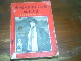 毛主席的革命文艺路线胜利万岁 赞革命样板戏《红灯记》