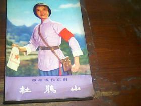 革命现代京剧 杜鹃山