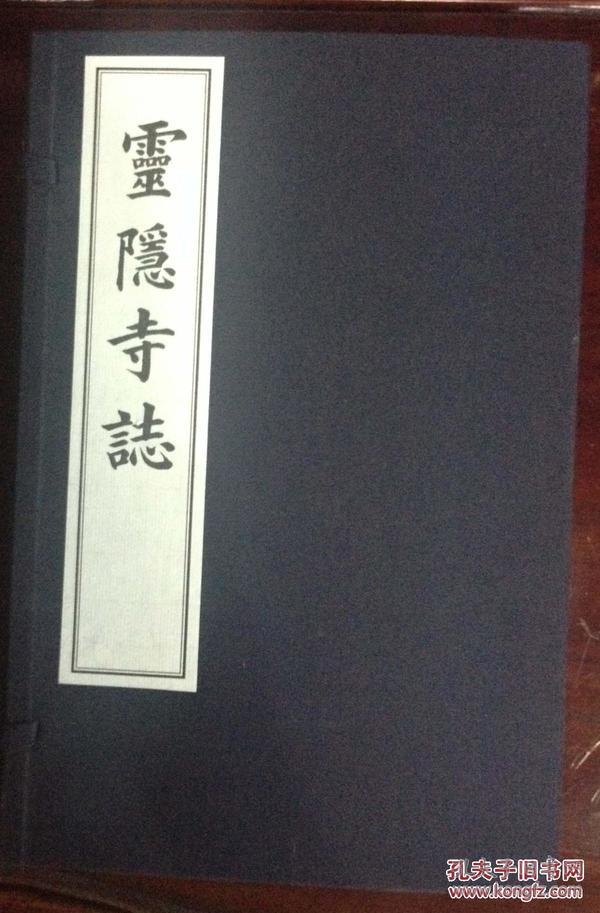 灵隐寺志(16开线装 全一函五册)