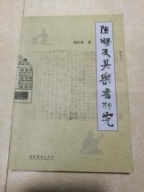陈旸及其乐书研究 (郑长铃签赠本)