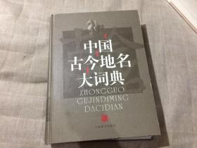 中国古今地名大词典 下册 精装 (书后有夏时期中心区域图至清中期疆域形势图)大16开精装
