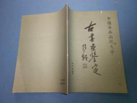古书画鉴定 --中国书画函授大学-16开