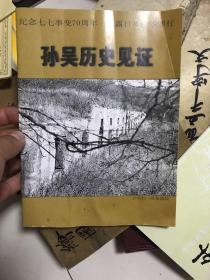 纪念七七事变70周年 孙吴历史见证, 孙吴抗战史料图片册!