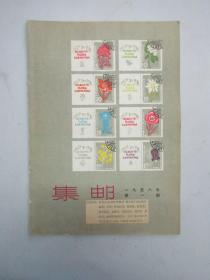 《集邮》1958年第1期 (总第37期)人民邮电出版社 16开18页