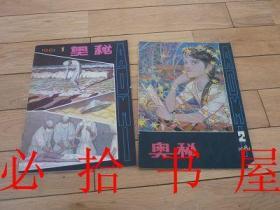 奥秘 1981年 1、2 两册合售