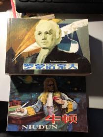 爱迪生   罗蒙诺索夫  李四光 铜半球的秘密 牛顿 连环画32开厚册  连环画出版社