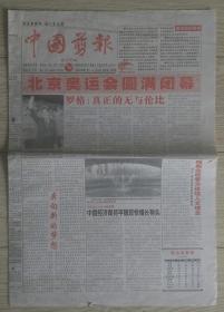 中国剪报2008年8月27日北京奥运会圆满闭幕奥运会奖牌榜