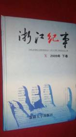 浙江记事2009年下卷(精装本)