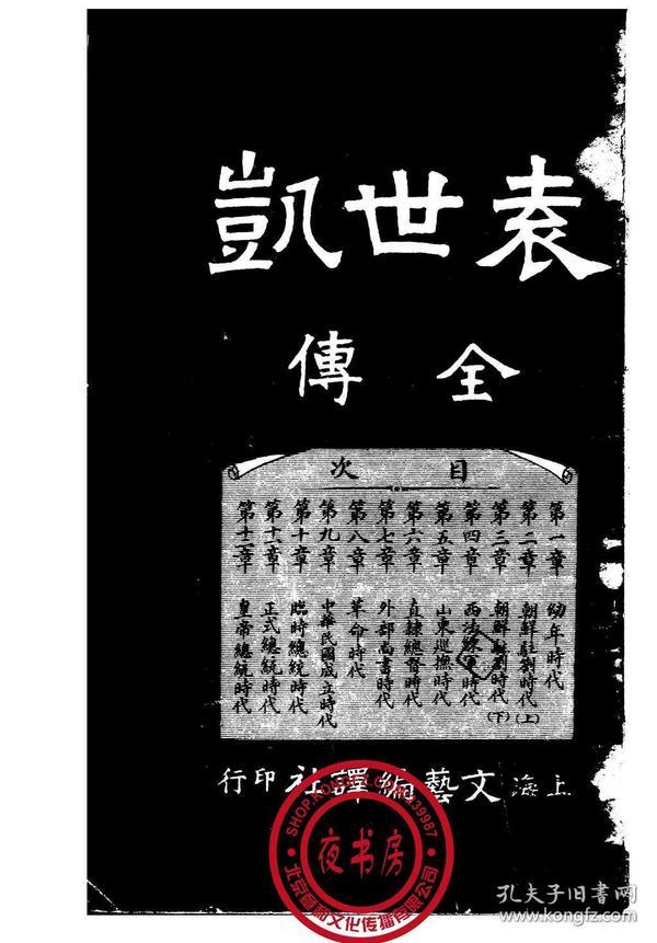 袁世凯全传-(复印本)