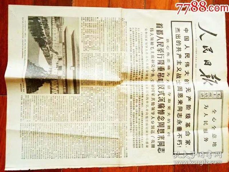 人民日报1976年1月15日 (品相如图,不知道全不全,只有4版)