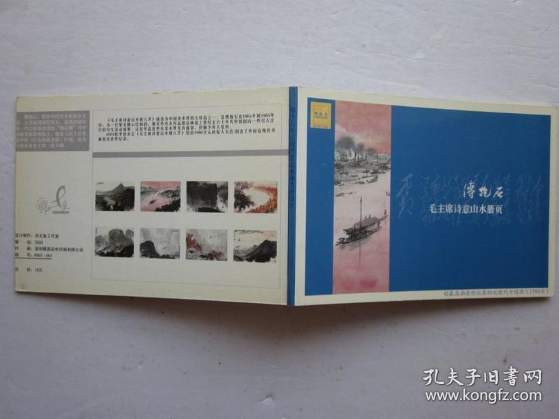 傅抱石 毛主席诗意山水册页明信片