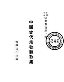 中国古代宗教诗歌集-1927年版-(复印本)-中国古代宗教丛书