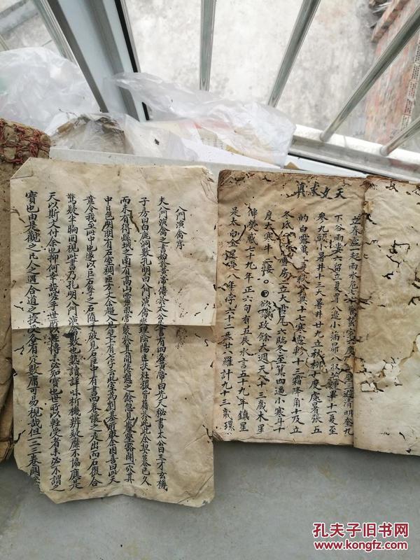 珍贵民间天文手稿本,天文求真,孤本,未见出版。