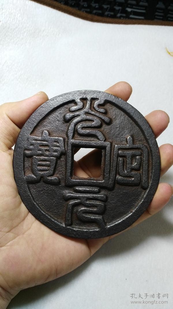 西夏 篆书 光定元宝 超大铁钱 重半斤多