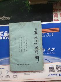 襄汾文史资料 第四辑