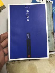 韦庄研究作者签名本 内有悼任天海一文!