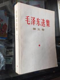 毛泽东选集 第五卷 沈阳新华印刷厂