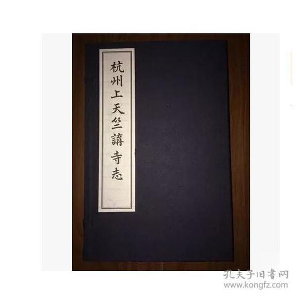 杭州上天竺讲寺志(16开线装 全一函三册)