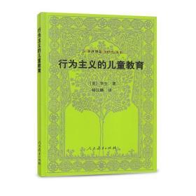 汉译世界教育经典丛书?行为主义的儿童教育