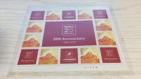 人民电器集团成立20周年1996-2016邮票一版 1.2元长城邮票八枚