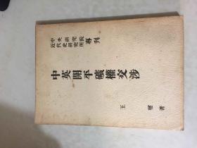 中英开平矿权交涉(包挂刷
