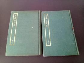 《元遗山诗注》 精装全两册 66年影印版