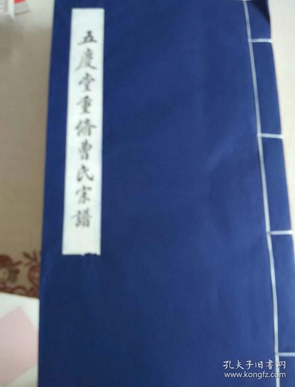 五庆堂重修曹氏宗谱