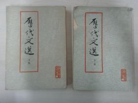 历代文选(上下) 中国青年出版社1979年 32开平装 竖排繁体