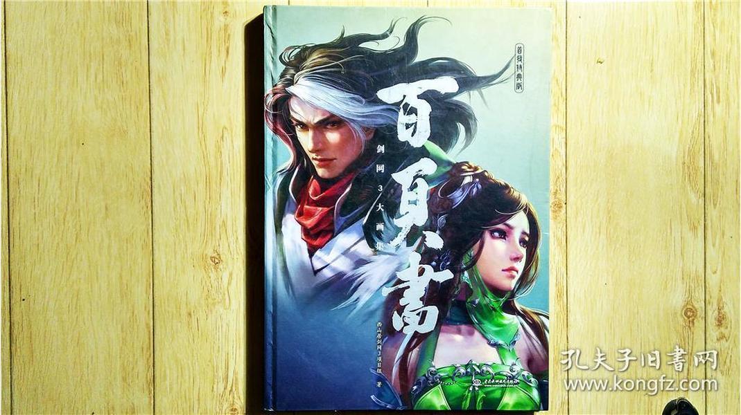 百页书-剑网3大画集