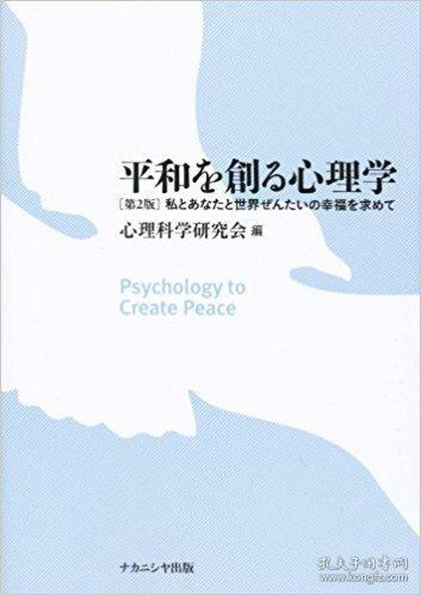 日文原版书 平和を创る心理学―私とあなたと世界ぜんたいの幸福を求めて 単行本 – 2014/5/10 心理科学研究会 (编集) 世界和平