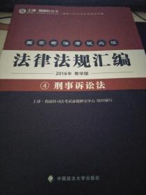 2016年国家司法考试必读 法律法规汇编 4 刑事诉讼法 教学版。