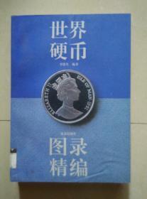 世界硬币图录精编 一版一印