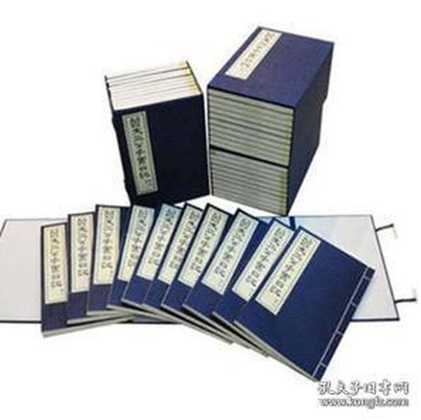 曾文正公手书日记(宣纸线装影印版 共四函 全40册)