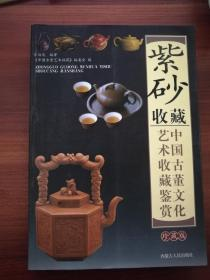 紫砂收藏 中国古董文化艺术收藏鉴赏(珍藏版)