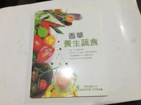 香草养生蔬食