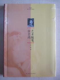 徐悲鸿艺术随笔(现代艺术大家随笔,59折)