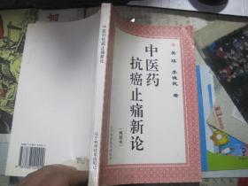 中医药抗癌止痛新论(再版本)