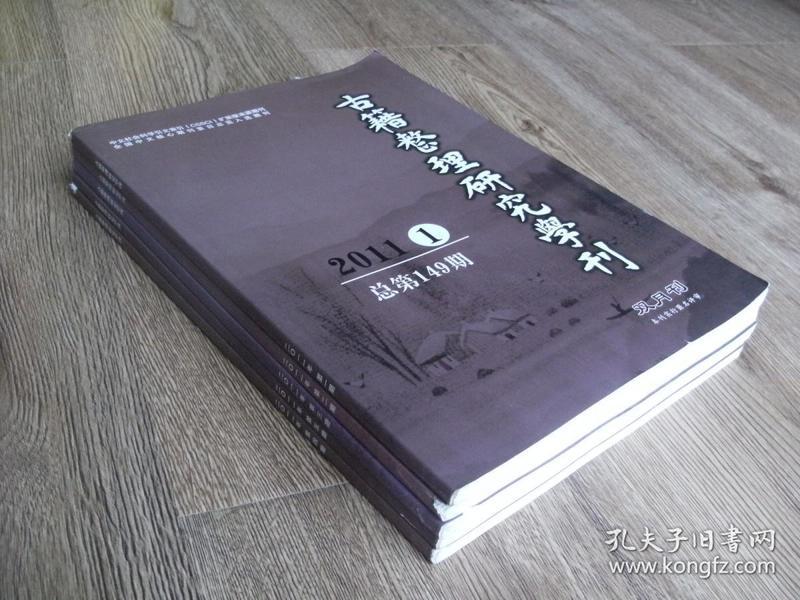 古籍整理研究学刊2011年第1.2.3.4.5期共五册合售