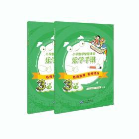 小学数学智慧课堂乐学手册·三年级(全二册)