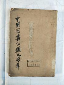 中国图书分类之沿革 民国三十年三版