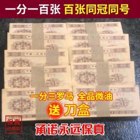 【保真】【一刀价格】第三套1953年【一分纸币】银行整刀1分纸币、三罗马100张、微油、送分币盒,第三套(原刀号一样 )1分纸币、三罗马(三冠 )边纸微油、包真、送刀币盒子(新疆、西藏不接单)。