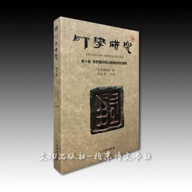 印学研究(第十辑)齐系玺印与山东篆刻研究专辑