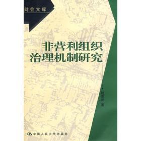 非营利组织治理机制研究(财会文库)