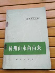 杭州山水的由来(地理知识读物)