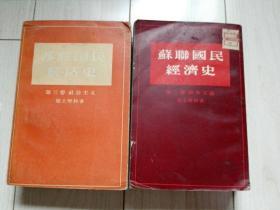 苏联国民经济史 第二卷 资本主义(竖排),第三卷 社会主义 (横排)