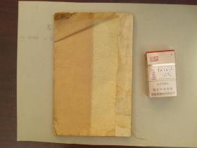 书保真(不识字也实在不懂)(清仓)古旧书--古籍---110