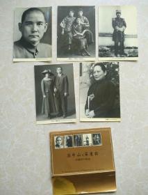 孙中山与宋庆龄-珍藏照片精选5张