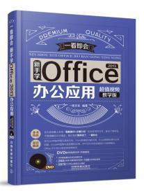 一看即会:新手学Office 2013办公应用(超值视频教学版)(含盘)